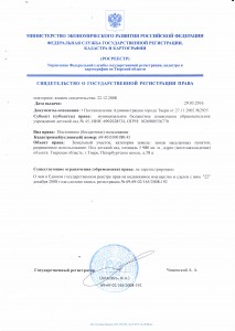 Свидетельство о гос. регистрации права (земельный участок)